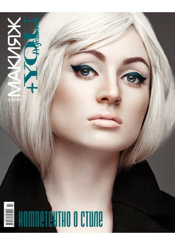 Макияж+YouProfessional №3/2014