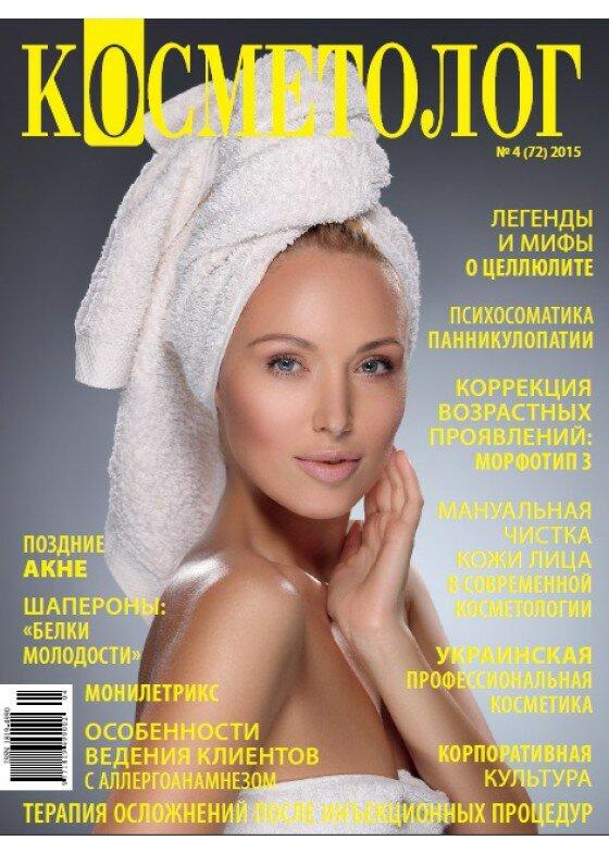 Косметолог №4/2015