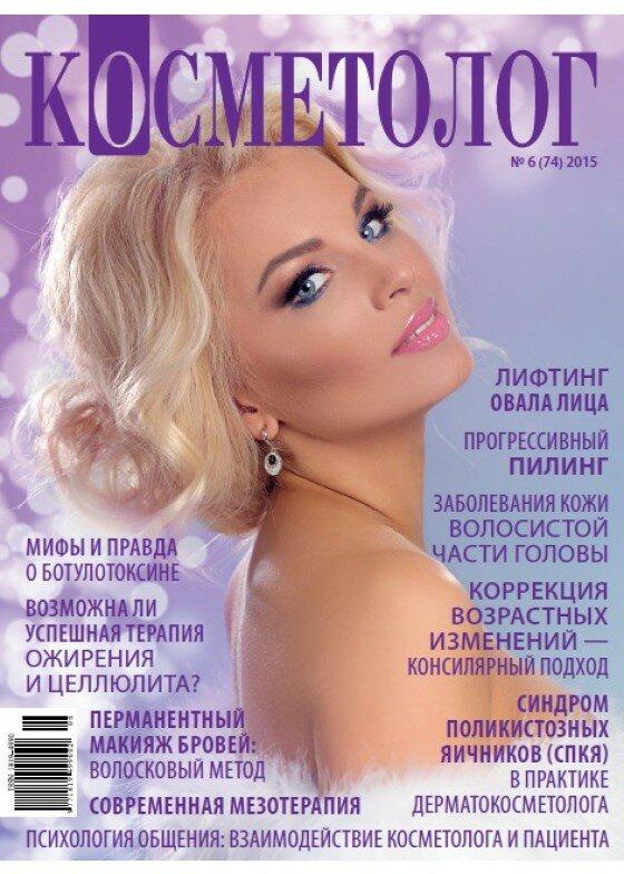 Косметолог №6/2015