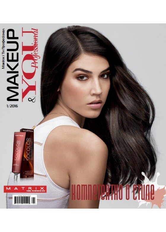 «Makeup You Professional» №1/2016