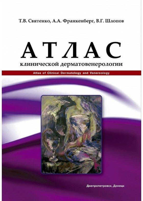 Атлас Клинической дерматовенерологии