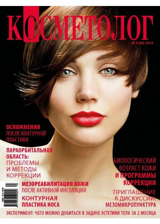 Косметолог №4/2014