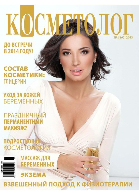 Косметолог №6/2013
