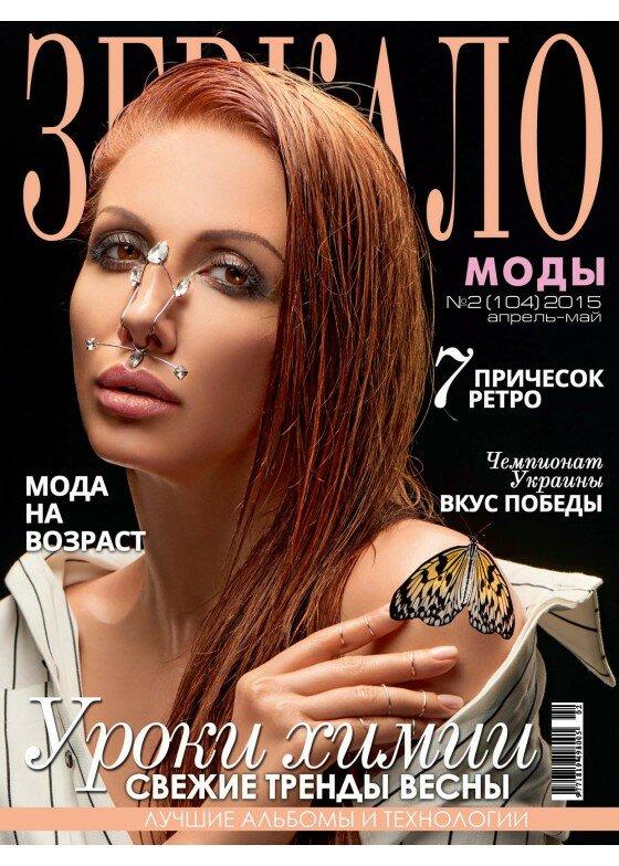 Зеркало моды №2/2015