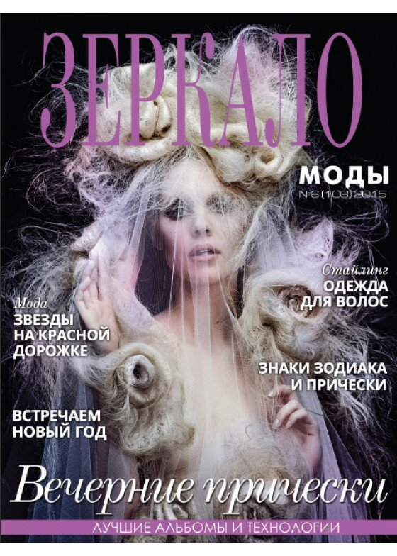Зеркало моды №6/2015