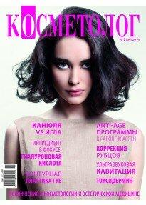 Косметолог №2/2014