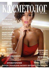 Косметолог №5/2014