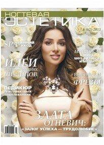 Ногтевая Эстетика №6/ 2013
