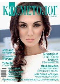 Косметолог №6/2014
