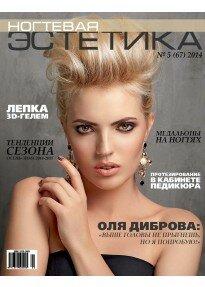 Ногтевая Эстетика 5/2014