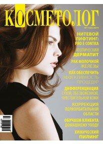 Косметолог №1/2014