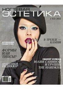 Ногтевая Эстетика №1/2014