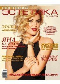 Ногтевая Эстетика №3/2014