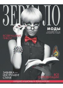 Зеркало моды №2/2014