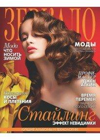 Зеркало моды №6/2014