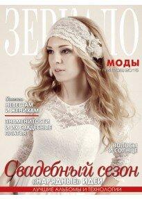 Зеркало моды №4/2015