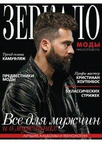 Зеркало моды №5/2015